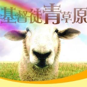 基督徒青草原iGreenpastures