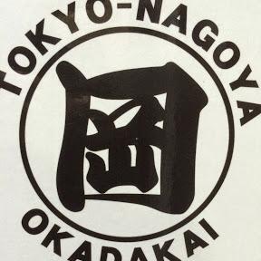okadakai黒法被