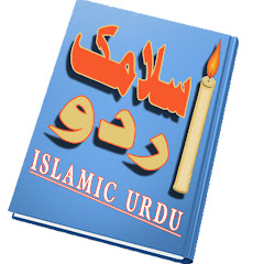 Islamic Urdu