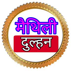 Maithili Dulhan