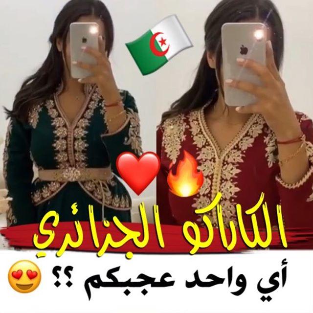 أكثر واحد حبيتوه ؟ ❤️💚 . . . . . . . . . #algerien #algerian #algerienne🇩🇿 #algeriangirl #algeria #algerienne #algerie #teamdz #dz #dzair #dzpower #Oran #constantine #Annaba #beautéalgerienne #bejaia #bylka #kabyle #mostaganem #Jijel #amazigh #imazighen #tlemcen #الجزائر #اكتشف_الجزائر #الجمال_الجزائري #اللباس_التقليدي_الجزائري #الكراكو_الجزائري