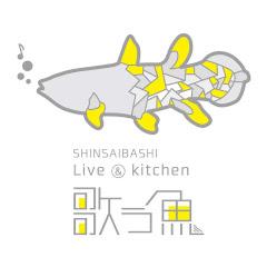 歌う魚チャンネル