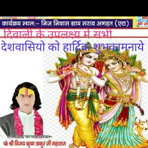 पं.बिजय कृष्ण ठाकुर जी महाराज