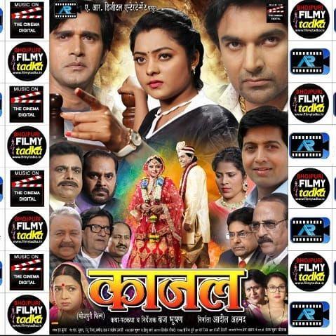 Promotion partner  Bhojpuri film Kajal