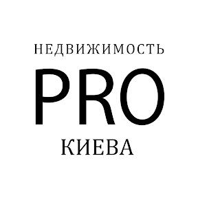 ПРО Недвижимость Киева