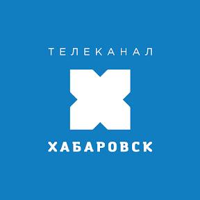 Телеканал Хабаровск