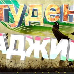 Студент Таджик