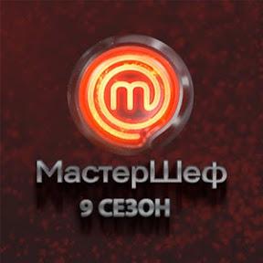 МастерШеф