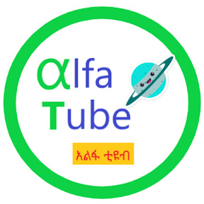 Alfa Tube አልፋ ቲዩብ