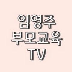 임영주 부모교육 TV