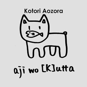 蒼空 ことり/Aozora_Kotori