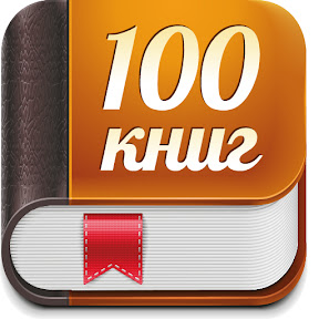100 книг за год