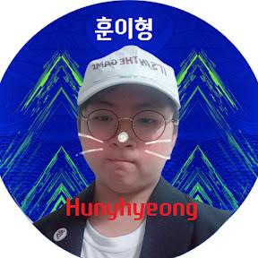 훈이형HunyHyeong