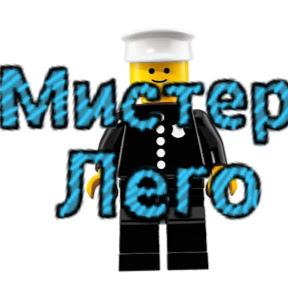 Мистер Лего