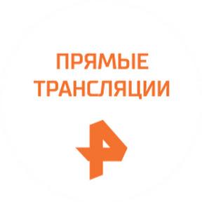 Прямые трансляции. РЕН ТВ