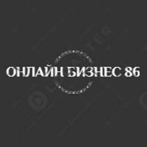 Онлайн бизнес 86