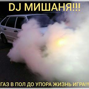 DJ МИШАНЯ