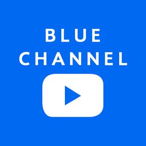 ブルーチャンネル