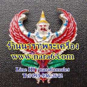 นารา พระเครื่อง Nara6