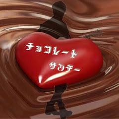 チョコレートサンデー