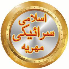 Islami Saraiki Mehria
