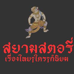 Siam Story