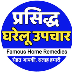 Famous Home Remedies