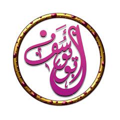 أبو يوسف للبرمجيات