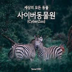 사이버동물원 CyberZoo
