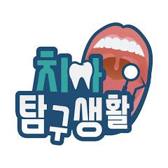 치아탐구생활