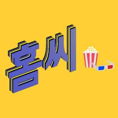 홈씨 : 집에서 즐기는 영화