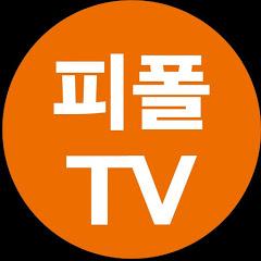 크리에이터 전문방송피폴TV
