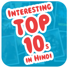 Interesting Top 10s In Hindi