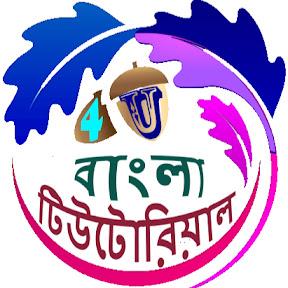 Bangla Tutorial 4u