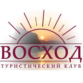 Турклуб Восход