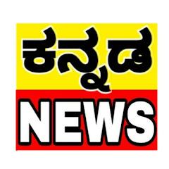 Kannada News   ಕನ್ನಡ ನ್ಯೂಸ್