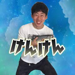 けんけん【学生YouTuber】