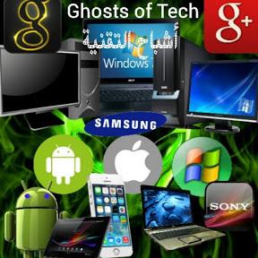 GHOSTS OF TECH أشباح التقنية