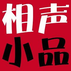 xiangshengxiaopin