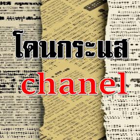 โดนกระแส Chanel