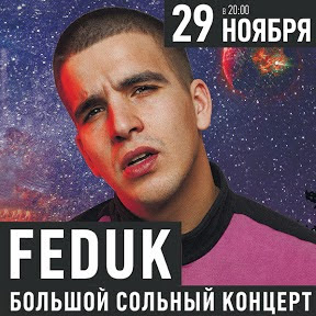 Федук Ван Лав
