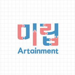 미립 아트테인먼트_ 퐁당티비