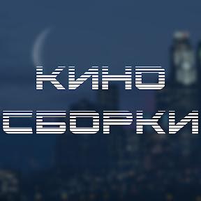 КИНО СБОРКИ