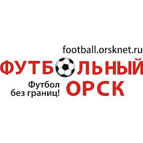 Футбольный Орск