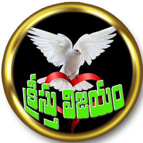 Kreesthu Vijayam