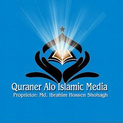 Quraner alo islamic media
