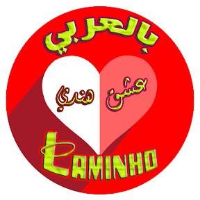 عشق هندي بالعربي | Laminho