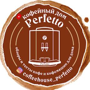 Кофейный дом Perfetto // Кофе // Кофемашины
