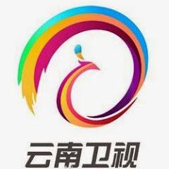 中国云南卫视官方频道 China Yunnan TV Official Channel