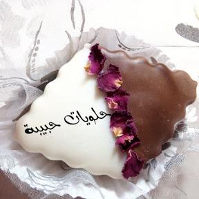 Halawiyat Habiba - حلويات حبيبة